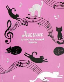 """Дневник для музыкальной школы """"МУЗЫКАЛЬНЫЕ КОТИКИ"""" (52139)"""
