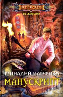 Манускрипт - Геннадий Марченко