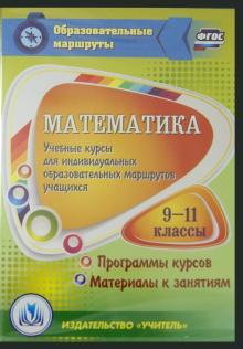 Математика. 9-11 классы. Учебные курсы для индивидуальных образов. маршрутов учащихся. ФГОС (CD)
