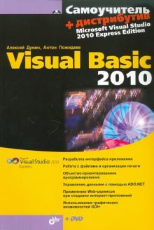 Самоучитель Visual Basic 2010 (+DVD) - Дукин, Пожидаев