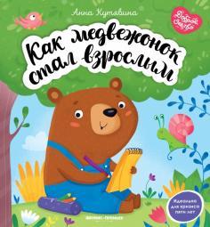 Как медвежонок стал взрослым
