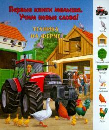 Техника на ферме