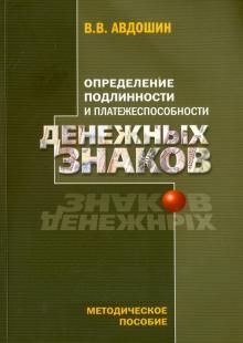 Определение подлинности и платежеспособности денежных знаков - Владимир Авдошин
