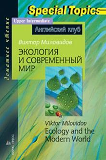 Экология и современный мир - Виктор Миловидов