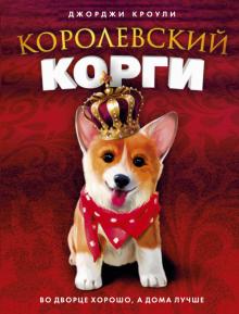 Джорджи Кроули - Королевский корги обложка книги
