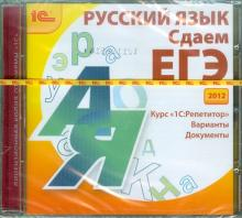 Сдаем ЕГЭ 2012. Русский язык (CDpc)