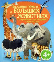 Большая книга о больших животных. Для детей от 4 лет
