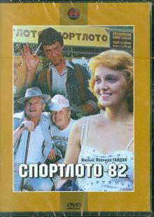 Спортлото 82 (DVD)