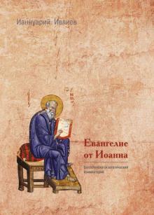 Евангелие от Иоанна. Богословско-экзегетический комментарий