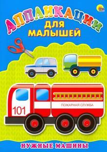 Аппликации для малышей. Нужные машины. А4