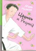 Мони Нильсон - Цацики и Рецина обложка книги