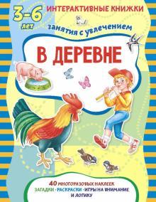 В деревне. Книжка с многоразовыми наклейками