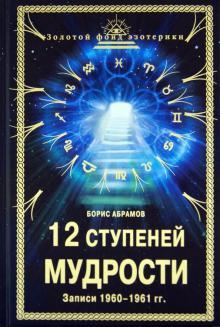 12 ступеней мудрости (Записи 1960 - 1961 гг.)