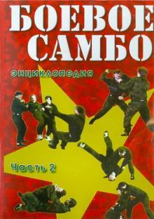 Боевое самбо. Часть 2 (DVD)