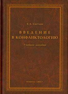 Введение в конфликтологию. Учебное пособие - Виктор Светлов