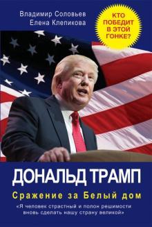 Дональд Трамп. Сражение за Белый Дом - Соловьев, Клепикова