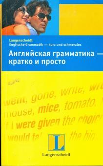 Английская грамматика - кратко и просто: учебное пособие