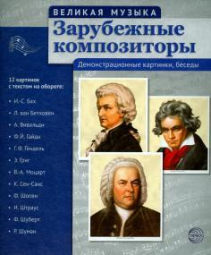 Зарубежные композиторы. 12 демонстрационных картинок с текстом на обороте