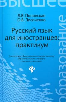 Русский язык для иностранцев. Практикум. Учебное пособие
