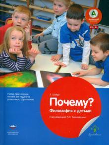 Почему? Философия с детьми. Учебно-практическое пособие для педагогов ДО. ФГОС ДО