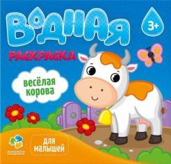 Водная раскраска для малышей. Веселая корова обложка книги