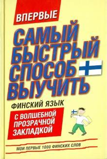 Самый быстрый способ выучить финский язык. Мои первые 1000 финских слов