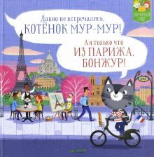 Котенок Мур-Мур в Париже - Рассел Пантер