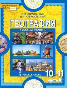 География. Экономическая и социальная география мира. 10-11 классы. В 2-х частях. Часть 2. ФГОС