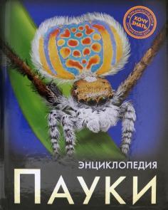 Энциклопедия. Хочу знать