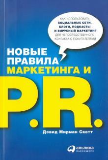 Новые правила маркетинга и PR: Как использовать социальные сети, блоги, подкасты и... - Дэвид Скотт