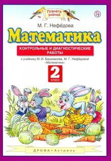 Математика. 2 класс. Контрольные и диагностические работы к уч. М. Башмакова, М. Нефедовой