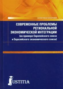 Современные проблемы региональной экономической интеграции (на примере Европейского союза и...) - Шумаев, Власов, Галушкин