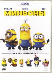 Миньоны (DVD)