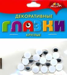 Декоративные глазки (20 штук, 10 мм) (С2591-01)