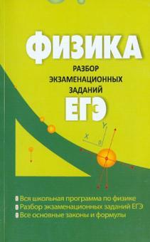 Объяснение решения задач егэ физика часть а интеллектуальные системы решения вычислительных задач