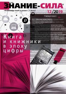 "Журнал ""Знание - сила"" № 12. 2019"