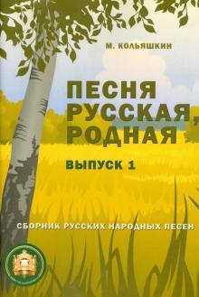 Песня русская, родная. Выпуск 1. Русские народные песни