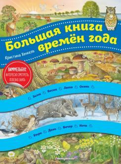 Большая книга времен года обложка книги