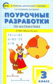 Математика. 3 класс. Поурочные разработки к УМК М.И. Моро Школа России. ФГОС