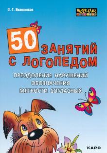 50 занятий с логопедом. Преодоление нарушений обозначения мягкости согласных на письме