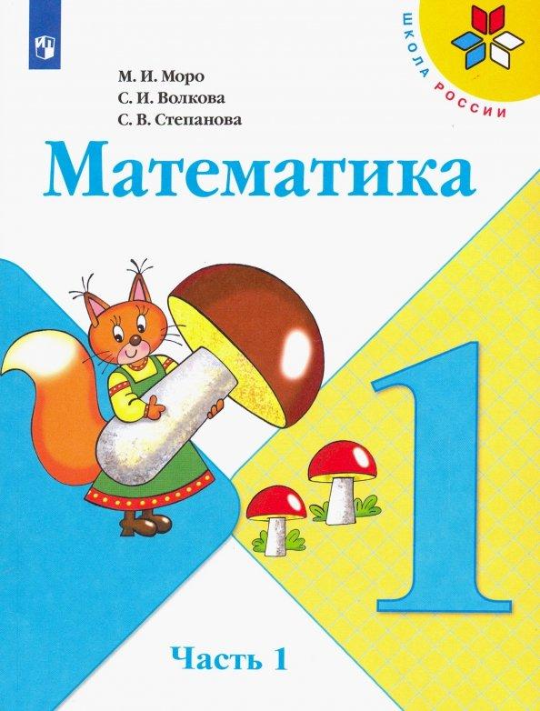 Школа россии электронные учебники 1 класс.