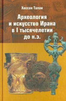 Археология и искусство Ирана в I тысячелетии до н.э.