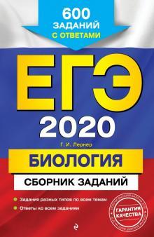 ЕГЭ 2020. Биология. Сборник заданий. 600 заданий с ответами