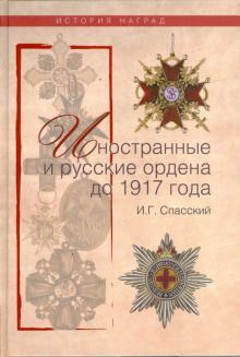 Иностранные и русские ордена до 1917 года - Иван Спасский