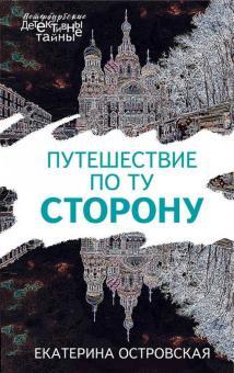Путешествие по ту сторону - Екатерина Островская