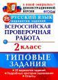 ВПР. Русский язык. 2 класс. 25 вариантов. Типовые задания. ФГОС