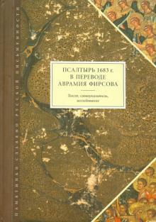 Псалтырь 1683 г. в переводе Аврамия Фирсова. Текст, словоуказатель, исследование