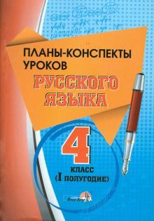 русский язык 10 класс планы конспекты уроков
