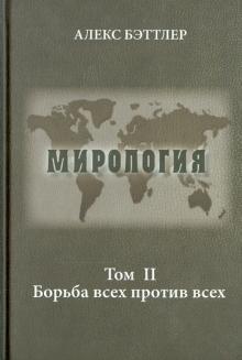 Мирология. Прогресс и сила в мировых отношениях. Том 2. Борьба всех против всех