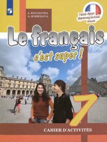 Французский язык. 7 класс. Рабочая тетрадь. ФГОС